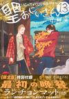 聖☆おにいさん(13)限定版