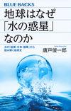 地球はなぜ「水の惑星」なのか水の「起源分布循環」から読み解く地球史(講談社)