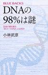 DNAの98%は謎生命の鍵を握る「非コードDNA」とは何か(講談社)