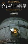 最新ウイスキーの科学熟成の香味を生む驚きのプロセス(講談社)