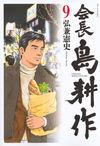 会長島耕作(9)(講談社)