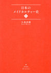 日本のメイドカルチャー史(上)(星海社)