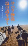 サハラ砂漠 塩の道をゆく <ヴィジュアル版>(集英社)