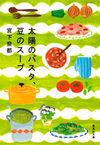 太陽のパスタ、豆のスープ (集英社)