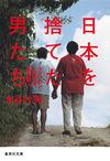 日本を捨てた男たちフィリピンに生きる「困窮邦人」(集英社)