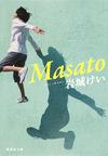 Masato(集英社)