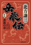 岳飛伝十三蒼波の章(集英社)
