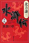 水滸伝 19(旌旗の章)(集英社)