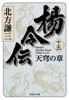 楊令伝 15 (天穹の章)(集英社)