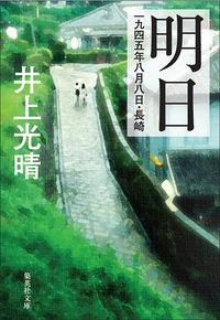 明日 : 一九四五年八月八日・長崎