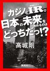 カジノとIR。日本の未来を決めるのはどっちだっ!?(集英社)