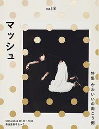 菊池亜希子ムック マッシュ vol.8()