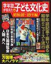 学年誌が伝えた子ども文化史昭和40~49年編(小学館)