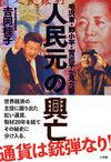 人民元の興亡 毛沢東・鄧小平・習近平が見た夢(小学館)