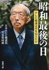 昭和最後の日 テレビ報道は何を伝えたか(新潮社)