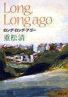 ロング・ロング・アゴー(新潮社)