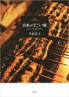 日本のすごい味おいしさは進化する(新潮社)