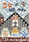 乙女の家(新潮社)