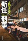 新任刑事(新潮社)