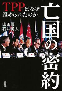 亡国の密約 TPPはなぜ歪められたのか ()