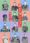 漱石を知っていますか(新潮社)