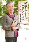 60歳を過ぎると、人生はどんどんおもしろくなります。(新潮社)