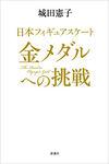日本フィギュアスケート金メダルへの挑戦(新潮社)