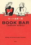 BOOKBAR お好みの本、あります。(新潮社)