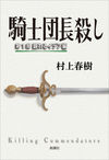 騎士団長殺し第1部顕れるイデア編(新潮社)