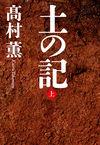土の記(上)(新潮社)