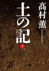 土の記(下)(新潮社)