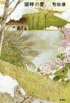 湖畔の愛(新潮社)