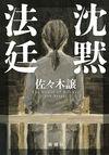 沈黙法廷(新潮社)