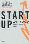 STARTUP(スタートアップ)(新潮社)