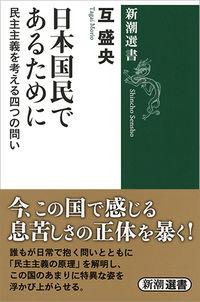 日本国民であるために 民主主義を考える四つの問い ()