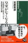 皇室がなくなる日 「生前退位」が突きつける皇位継承の危機(新潮社)