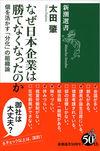 なぜ日本企業は勝てなくなったのか 個を活かす「分化」の組織論(新潮社)