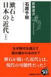 漱石と日本の近代(上)(新潮社)
