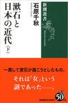漱石と日本の近代(下)(新潮社)