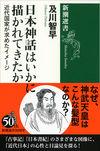 日本神話はいかに描かれてきたか 近代国家が求めたイメージ(新潮社)