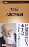 人間の経済(新潮社)