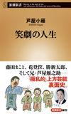 笑劇の人生(新潮社)