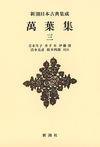 新潮日本古典集成〈新装版〉 萬葉集 三