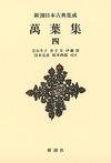 新潮日本古典集成〈新装版〉 萬葉集 四
