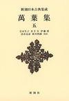 新潮日本古典集成〈新装版〉 萬葉集 五