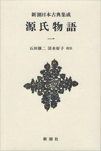 新潮日本古典集成〈新装版〉 源氏物語 一