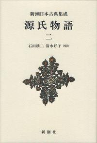 新潮日本古典集成〈新装版〉 源氏物語 二