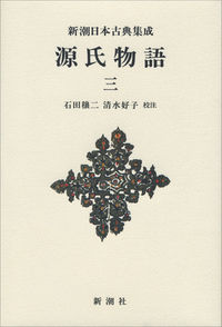 新潮日本古典集成〈新装版〉 源氏物語 三