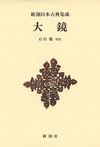 新潮日本古典集成〈新装版〉 大鏡