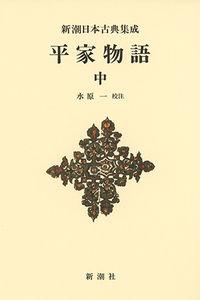 新潮日本古典集成〈新装版〉平家物語中 ()
